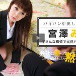 宮沢みほのカリビアンコム人気無修正動画