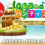 カリビアンコム宝箱トレジャーハンティング2020のレビューとネタバレ!