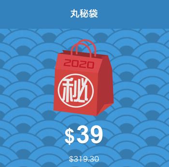 カリビアンコム福袋2020マル秘袋