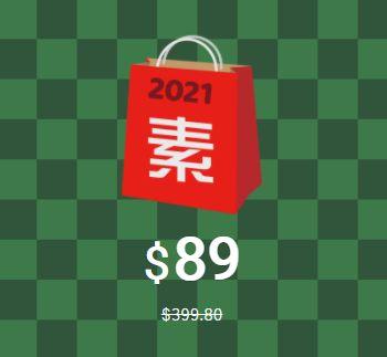 2021素人袋
